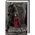 Книга Томас Кинилли Список Шиндлера