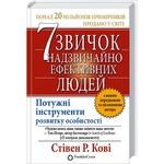 Книга 7 привычек чрезвычайно эффективных людей