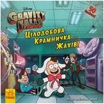 Книга Disney Gravity Falls Цілодобова крамничка жахів