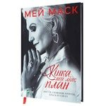 Book Mae Musk A Woman Who Has a Plan