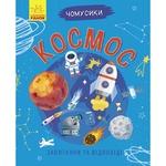 Книга Чомусики Космос