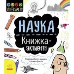 Книжка-активіті Гатчінсон С. Наука STEM-старт для дітей