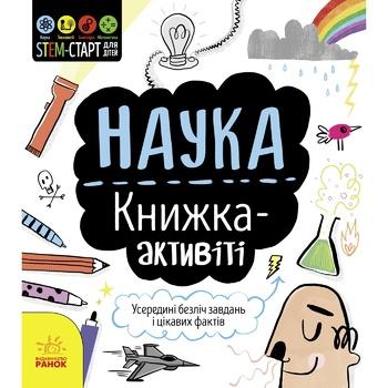 Hutchinson S. Science STEM-Start for Children Activity Book