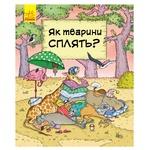 Петра Бартікова В гостях у тварин Як тварини сплять?