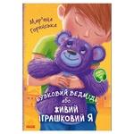 Mariana Goryanska From Heart to Heart. Purple Bear, or I am a Life Toy Book
