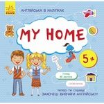 Книга Английский в наклейках: My home