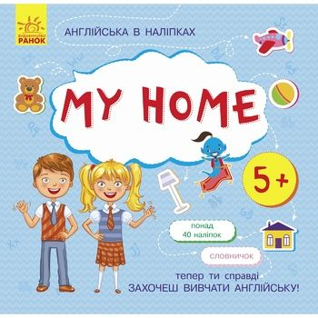 Book English in stickers: My home
