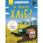Книга Конопленко И.И. Моя первая энциклопедия. Как делают хлеб?