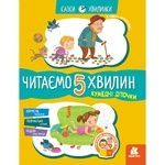 Книга Чарівний Липунчик Читаємо 5 хвилин