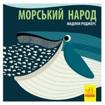 Книга Мадлен Роджерс Познакомься с нами: Морской народ