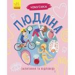Chomusyki Human Book