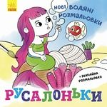 Книга Романова А.А. Новые водные раскраски. Русалочки