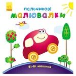 Ranok Finger Drawing: BB Car Book