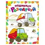 Look and Paint Cars Book