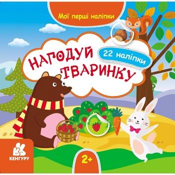 Книга Мої перші наліпки Нагодуй тваринку 22шт - купити, ціни на CітіМаркет - фото 1