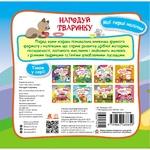 Книга Мої перші наліпки Нагодуй тваринку 22шт - купити, ціни на CітіМаркет - фото 2