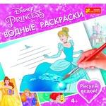 Книга Водяні розмальовки Дісней Принцеси
