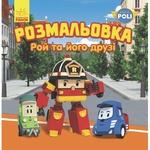 Раскраска Robocar Poli Рой и его друзья