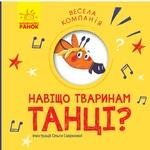 Книга Весела компанія: Навіщо тваринам танці?
