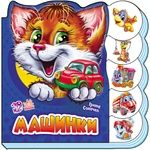 Ranok Cars Learning Together Book