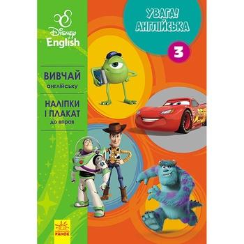 Книга Дисней Внимание! Английская Любимые герои Книга 3