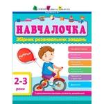 Navchalochka Collection of Developmental Tasks Book 2-3 years