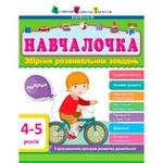 Navchalochka Collection of Developmental Tasks Book 4-5 years