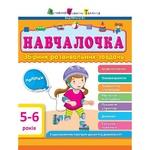 Navchalochka Collection of Developmental Tasks Book 5-6 years