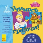 Disney Learning by Playing! My Clothes Book