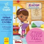 Disney First Words in English Let's Learn Colors with Danna Book