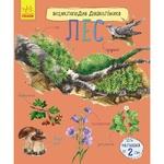 Ranok Preschooler Encyclopedia Forest Ukrainian Book
