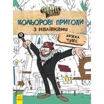 Книга Гравіті Фолз Кольорові пригоди з наліпками