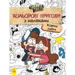 Книга Гравіті Фолз Кольорові пригоди з наліпками Родина Пайнз