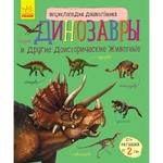 Ranok Preschooler Encyclopedia Dinosaurs Book
