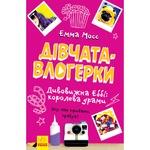 Книга Ранок Девушки-Блогерки удивительная Эбби