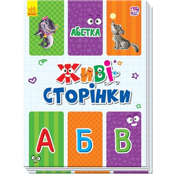 Ranok Book Living Pages Alphabet 270074