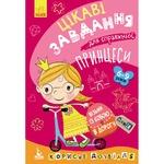 Книга Кенгуру ДжоIQ Цікаві завдання для справжньої принцеси