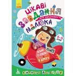Книга Интересные задания для сообразительного малыша