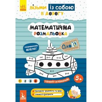 Книга Кенгуру ДжоIQ Математична розмальовка