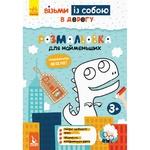 Книга ДжоIQ Возьми с собой в дорогу Раскраска для самых маленьких