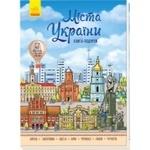 Книга Міста України