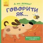 Книга Каспарова Ю.В. А ти можеш? Говорити як...