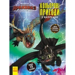 How to Train Your Dragon 3 Colored Adventures. Bookmarks Book