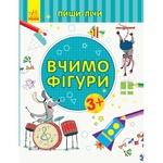 Книга Пиши-лічи: Вчимо фігури. Математика. 3-4 роки