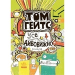 Книга Л. Пічон Том Гейтс Усе дивовижно мабуть