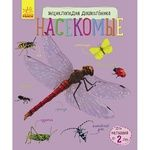Ranok Preschooler Encyclopedia Insects Ukrainian Book