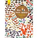 Книга Ранок Моя книга природы. животные леса