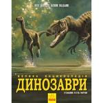 Книга Динозаври Велика енциклопедія