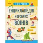 Книга Інфографіка : Енциклопедія хоробрих воїнів (у)(150)