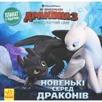 Книга DreamWorks Как приручить Дракона Новенькие среди драконов